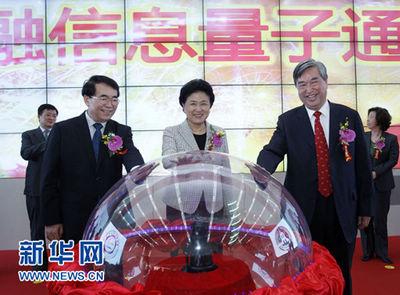 金融信息量子通信验证网开通 刘延东出席开通仪式